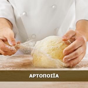 prod-categs_bakery